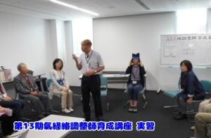 第13期 気経絡調整師育成講座